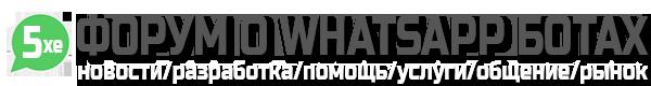 WhatsApp боты - разработка, помощь, общение